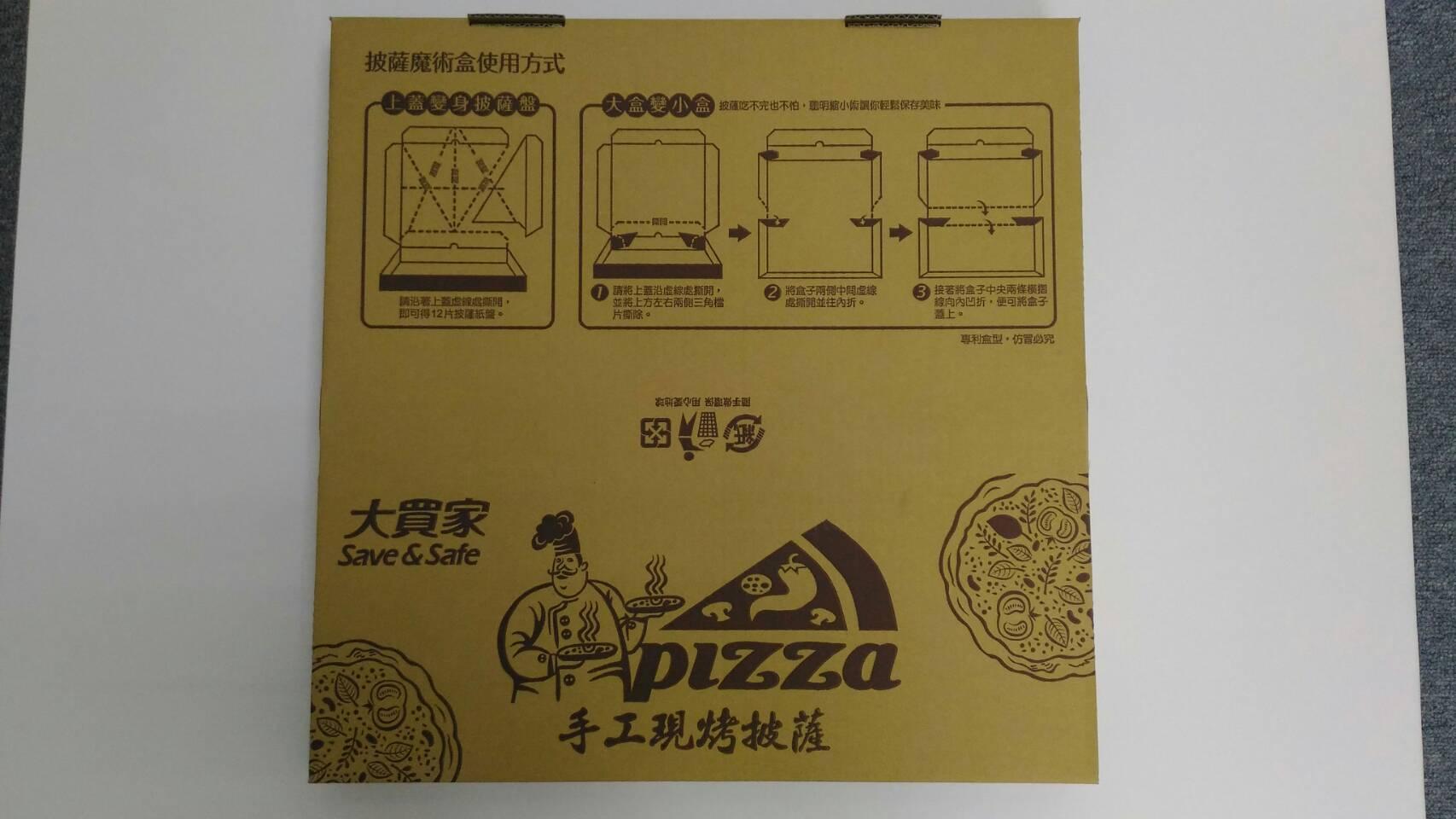 18吋 Pizza 魔術盒 反面